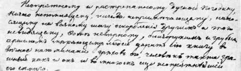 """Dedicația autografă a lui N.V. Gogol către M.P. Pogodin pe exemplarul din """"Pagini alese din corespondența cu prietenii"""" dăruit de către autor acestuia în 1847 și pe care Pogodin a lipit-o în jurnalul său după moartea lui Gogol."""
