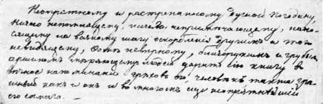 """Dedicația autografă a lui N.V. Gogol către M.P. Pogodin pe exemplarul din """"Pagini alese din corespondența cu prietenii"""" dăruit de către autor acestuia în 1847 și pe care Pogodin a lipit-o în jurnalul său după moartea lui Gogol. Manuscris aflat în arhiva Bibliotecii URSS """"V.I. Lenin"""" din Moscova"""