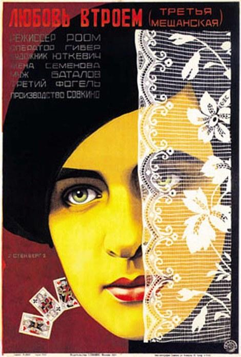 Постер_фильма_Третья_Мещанская_1927