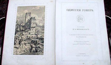 Foaia de titlu a ediției din 1900 a traducerii Odiseei de catre Jukovkii, publicată la Editura A.F. Devrien din Petersburg.