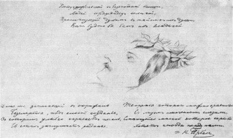 """E.I. Vișneakov, """"Gogol pe patul de moarte"""", cu poemele autografe ale lui N.V. Gherbeli dedicate lui Gogol (1852)"""
