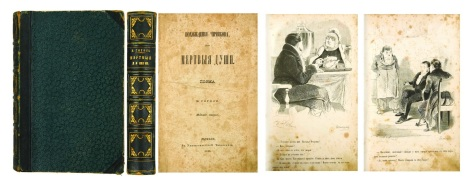 """Coperta și frontispiciul celei de-a doua ediții a cărții """"Suflete moarte"""", publicată în 1846 la Editura Universitară din Moscova, cu gravurile lui E. Bernardskii după ilustrațiile lui A. Aghin."""