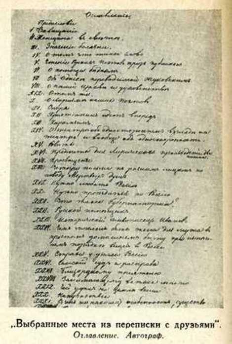 """Cuprinsul autograf al cărții """"Pagini alese din coperspondența cu prietenii"""" (1846). Sursa: pravoslavie.ru"""