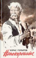 """Fig. 16: """"Nepokronennîie"""" [""""Neînfrânții""""], ilustrație de Igor Leonidovici Ușakov, 1985, pe coperta romanului omonim al lui Boris Leontievici Gorbatov, Editura ziarului """"Pravda"""", Moscova, 1985."""
